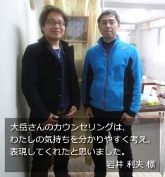 岩井利夫さん(40代 メーカー勤務)