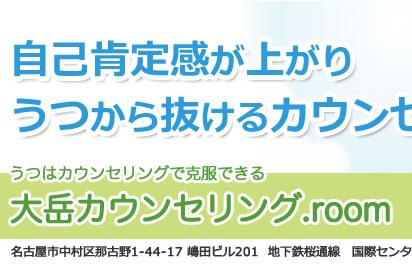 自己肯定感が上がり、うつから抜け出せるカウンセリング:名古屋市の大岳カウンセリングルーム