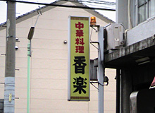 中華料理屋 香楽の看板