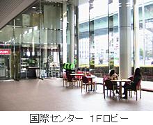 国際センター1Fロビー