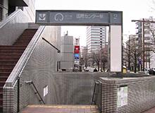 国際センター駅・2番出口