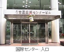 国際センター入口
