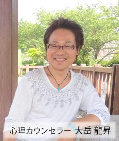 心理カウンセラー 大岳龍昇